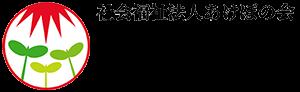 社会福祉法人あけぼの会 あけぼの保育園ロゴマーク akebono-logo