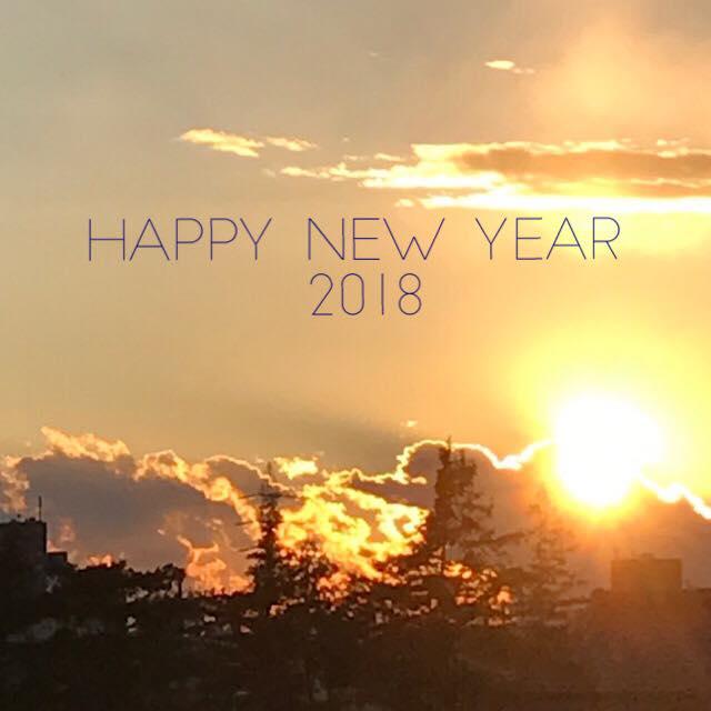2018 新年あけましておめでとうございます。
