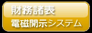 財務諸表電磁開示システム