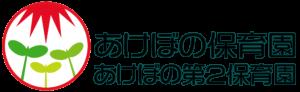 社会福祉法人あけぼの会 あけぼの保育園ロゴマーク akebono1975-logo
