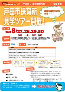 あけぼの保育園 戸田市保育所見学ツアー開催