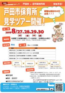 戸田市保育所見学ツアー開催 あけぼの保育園