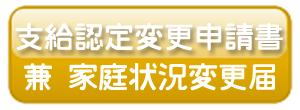 支給認定変更申請書(兼家庭状況変更届)